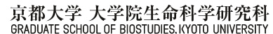 ���������ر� ��̿�ʳظ���� GRADUATE SCHOOL OF BIOSTUDIES, KYOTO UNIVERSITY