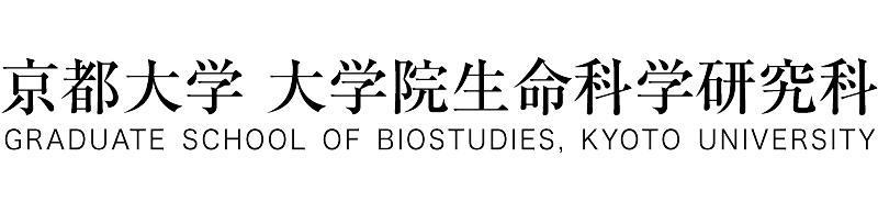 京都大学 大学院生命科学研究科