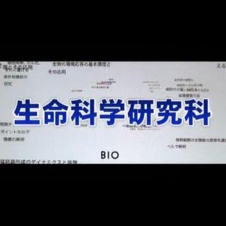研究科紹介動画---京都大学-大学院生命科学研究科