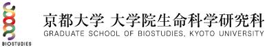 京都大学大学院生命科学研究科
