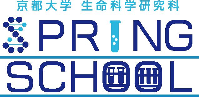 生命科学研究科 Spring School 2020 開講!